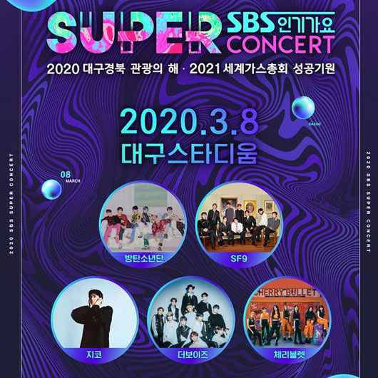 SBS Super Concert in Daegu 2020 First Lineup